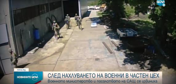 Cum au luat cu asalt trupele americane o fabrică bulgărească