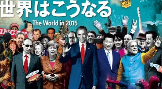 The Economist a publicat previziuni ciudate si cumplite pentru 2015
