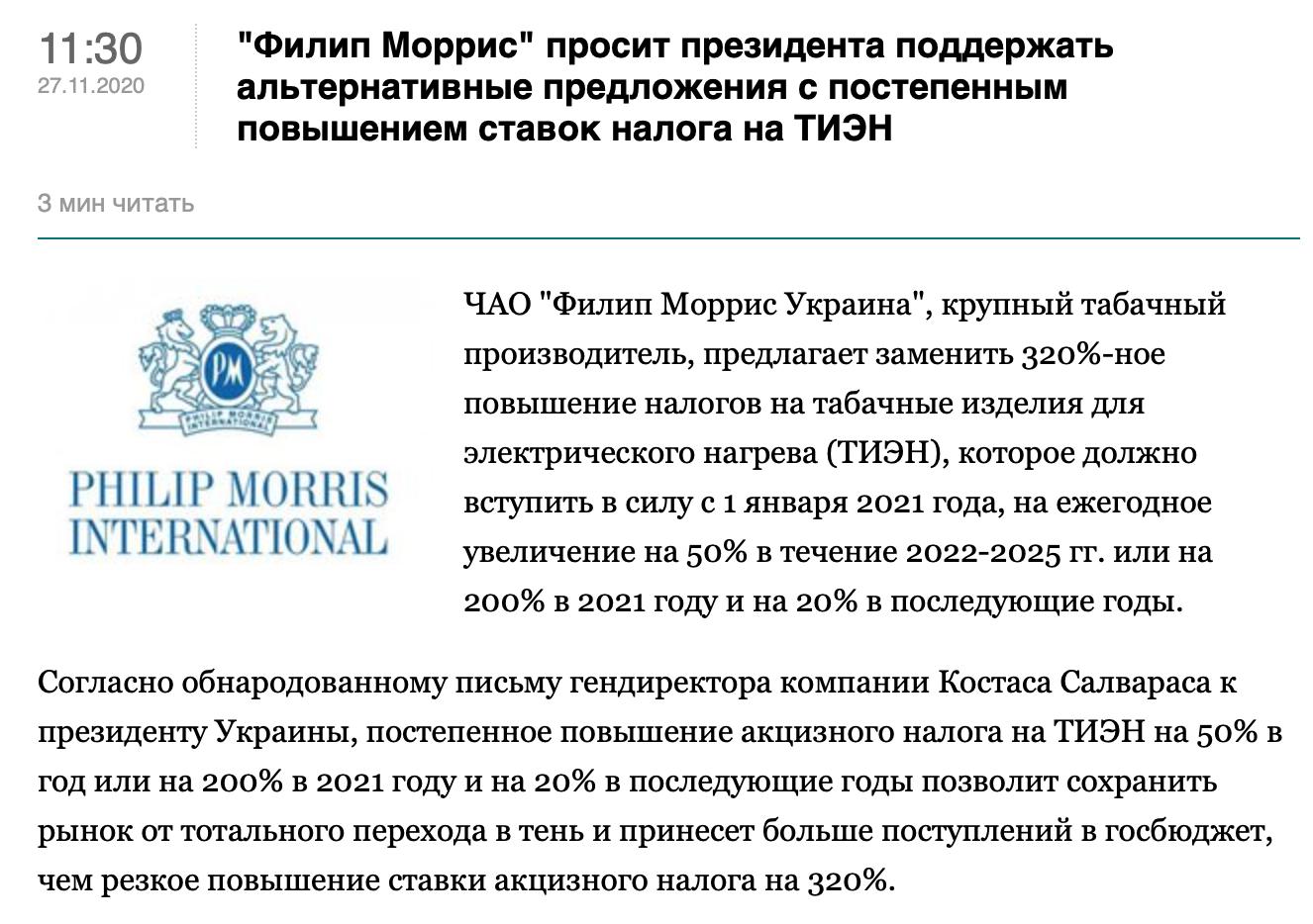 Interfax: Philip Morris cere creșterea cu 200% a accizei la produsele care încălzesc tutunul și introducerea unui calendar de acciză in Ucraina